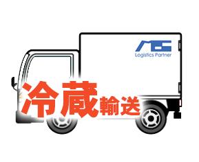 冷蔵輸送の画像
