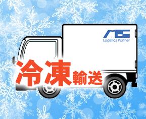 冷凍輸送の画像